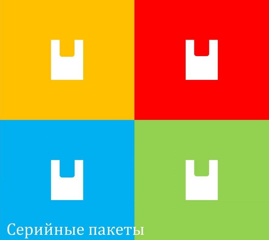 Серийные пакеты Красноярск ПакетСервис
