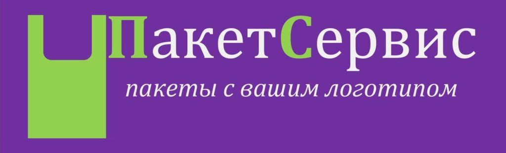 Пакет с логотипом Красноярск ПакетСервис